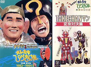 "DVD cover for ""Oretachi, hyokinzoku"", Takeshi dressed up as ""Takecyan-Man"""