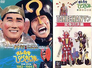 "DVD cover for ""Oretachi, hyokinzoku"", Takeshi dressed up as ""Takecyan-Man"""