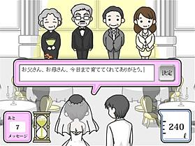 Online game where brides and grooms can share their wedding speeches