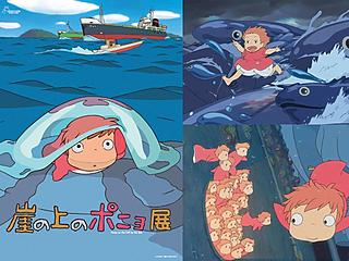 """Ponyo on the Cliff by the Sea"""