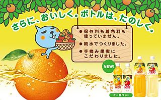 A new Qoo product, very refreshing orange flavor
