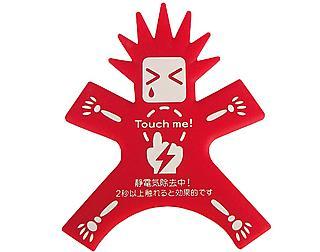 Sparknon X Man, un muñeco que descarga la electricidad estática