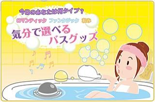 "La portada de la web ""Bath time for charging the energy"""