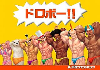 Muscle March characters look like this