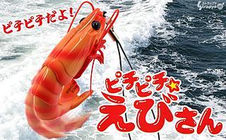 Pichi pichi Ebi-san, cooked version