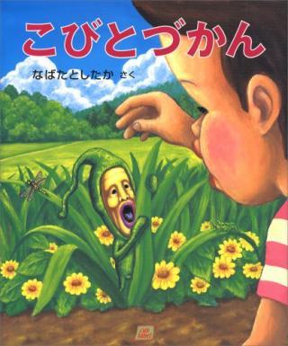 La enciclopedia Kobito Dukan