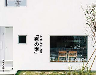 Muji's prefabricated Window House