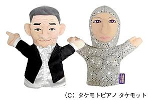 Puppet of the singer and dancer in the ad. They play music from the Takemoto Piano ad