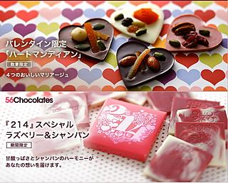 """Limited editions of the """"100% ChocolateCafé"""" brand"""