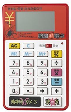 La calculadora para medir tus enfados