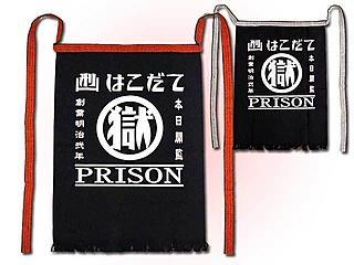 Maru-goku apron, number 1 in sales