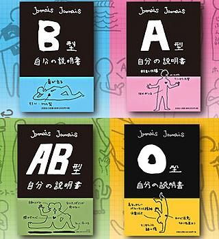 """La serie de libros, """"Ketuekigata Jibun no setumeisyo"""""""